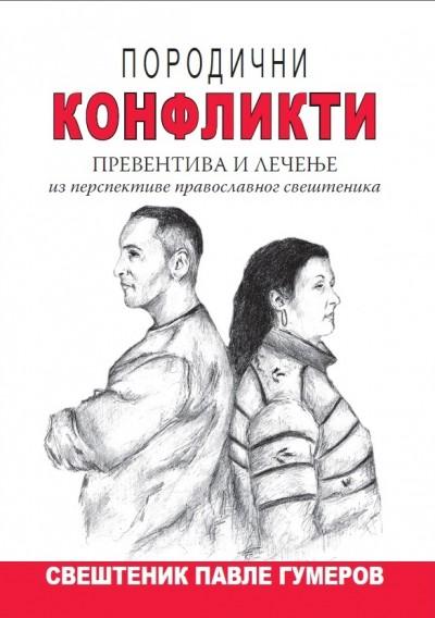 Породични конфликти - Свештеник Павле Гумеров