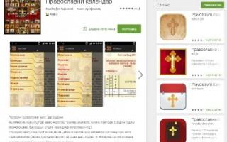 Pravoslavne aplikacije