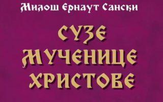 """""""СУЗЕ МУЧЕНИЦЕ ХРИСТОВЕ"""""""