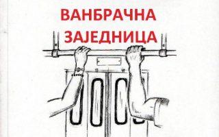 """НОВА КЊИГА ПАВЛА ГУМЕРОВА: """"ВАНБРАЧНА ЗАЈЕДНИЦА"""""""