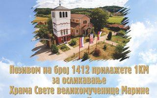 Фрескописање Храма манастира Клисина