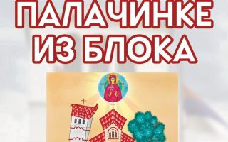 ПАЛАЧИНКЕ ИЗ БЛОКА У МАНАСТИРУ КЛИСИНА!!!