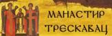 Манастир Трескавац